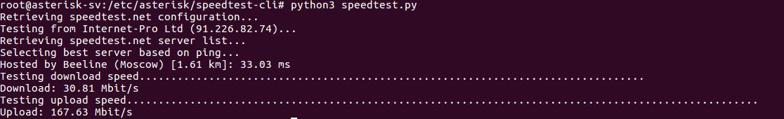 Скорость передачи данных на сервере